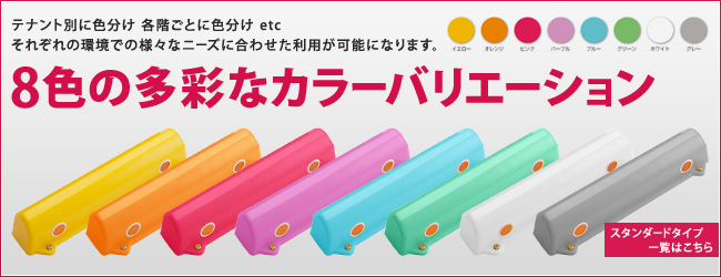 8色の多彩なカラーバリエーション